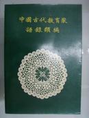 【※顾树森编著※】《中国古代教育家语录类编》松柏书局约七十年代出版