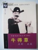 牛得草 名剧・名段(河南戏曲名家丛书――豫剧)