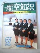 航空知识 (1992年第7期)