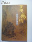 夜郎鹤鸣--漆春华诗词选(作者签赠本)周志高藏书