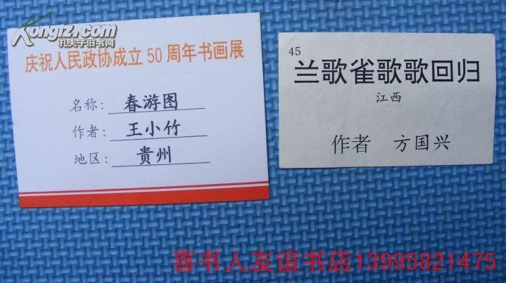 (1-22-8)   <庆祝人民政协成立50周年书画展>著名书画家参展作品说明卡等----(江西)方国兴  (贵州)王小竹