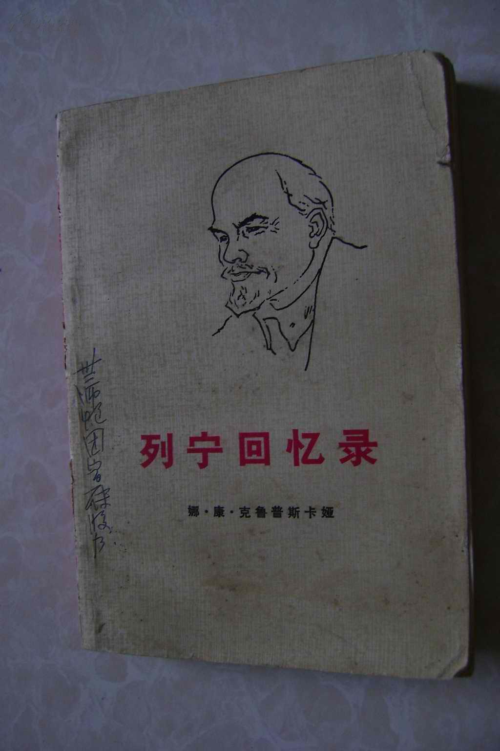 列宁回忆录