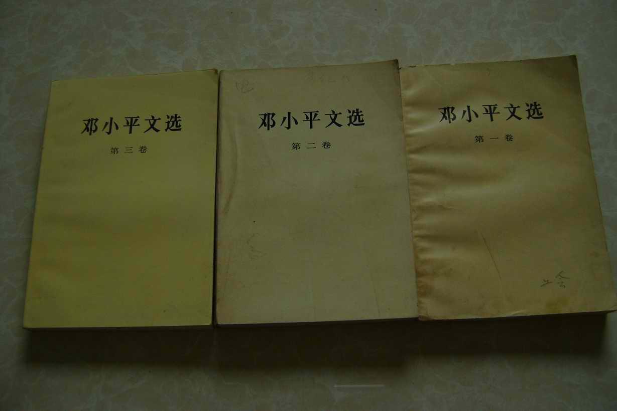 邓小平文选(第1-3卷)