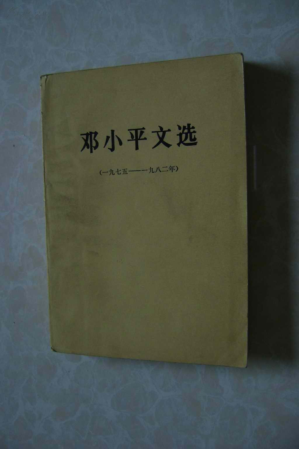 邓小平文选(一九七五--一九八二年)