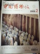 中国博物馆(2009年第2期)(货单号:C78北1G)