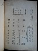 物理学计算问题解法[上册]