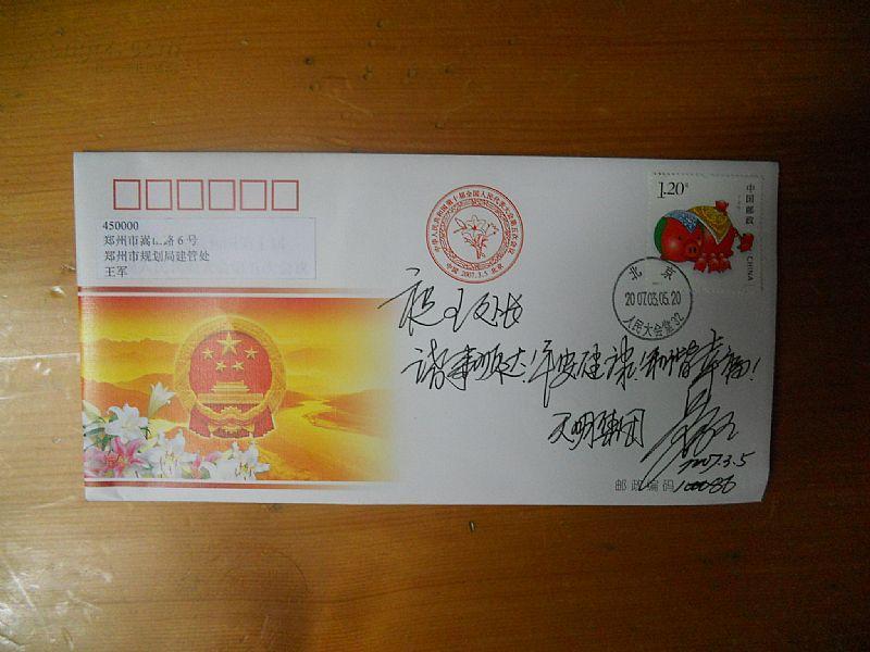 实寄 纪念封  北京人民大会堂到郑州