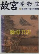 日本放送出版协会中华民国故宫博物院大开本彩色图录集1南北朝-北宋的绘画