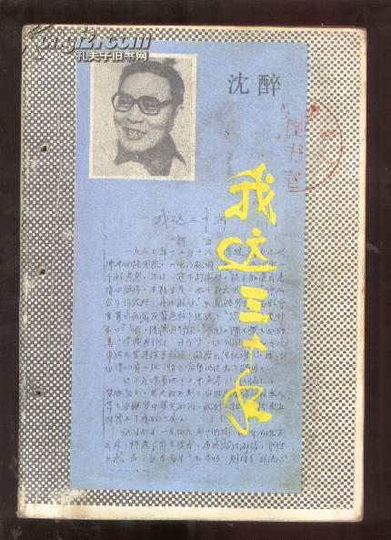 我这三十年【1949年前作者曾任云南特派员兼军统局云南省站站长】