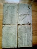 【大字线装版】《第一才子书》(卷九、卷十二、卷十四、卷十五)四册合售!