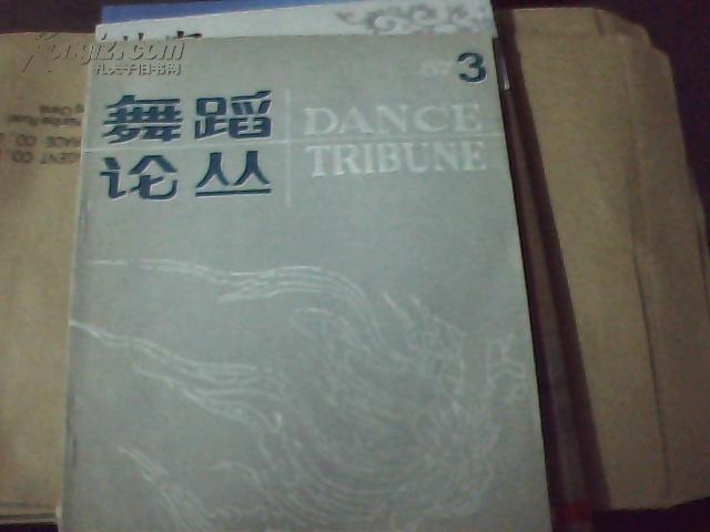舞蹈论丛(季刊1987年第3辑) 叶宁签名赠书王镛保真