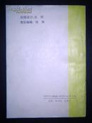 武侠:江湖浪荡侠(全三册)94年1版1印 私藏品不错  少见套书