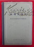 苏联高等医学院校教学用学--病理解剖学(下卷)