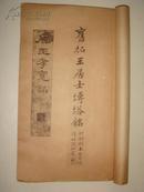 民国珂罗版:原石拓唐王居士砖塔铭·赵叔孺藏本