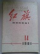 红旗(1981年第14期)[13]