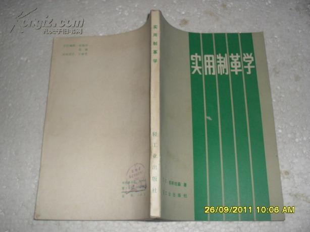实用制革学(85品84年1版1印6100册223页大32开)19613