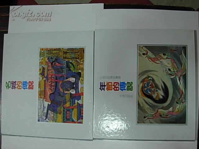 中国民间传说画丛:名园 名寺 名城 名窟的传说,长城 年节的传说    (12开精装6册合售,9--95品)