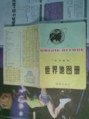 世界地图册(中学适用)1978年12月1版81年12月4版 81年12月北京4印