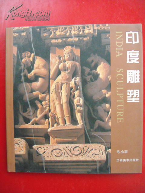 印度雕塑AA