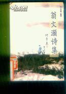翁文灏诗集(287)