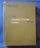 汉俄词典(修订本)