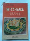 现代烹饪图集16开 铜版纸全彩图