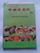 中西名菜点--北京第二届烹饪技术大奖赛精品选 [16开铜版全彩]
