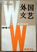 外国文艺1978年第2期(总2期)