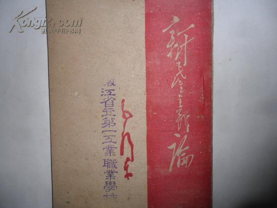 民国旧书,新民主主义论 竖版,繁体,1940年  包邮挂费