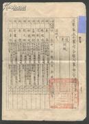 民国39年陆军第50军人事命令
