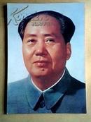 老照片:毛泽东历史性纪念照片(14张)  彩色版