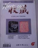 收藏  总第56期【1997年8】