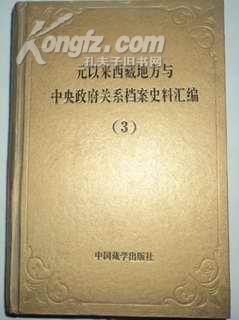 元以来西藏地方与中央政府关系档案史料汇编【3】