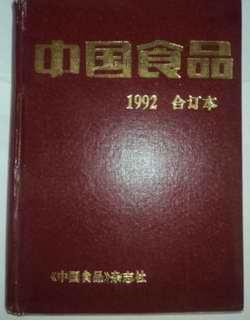 中国食品1992 合订【本全集共12册】精装