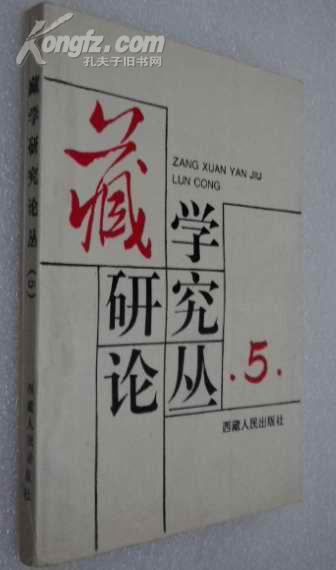 藏学研究论丛【5】