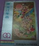 黑龙江年画【1992年】缩样