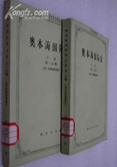 奥本海国际法,【第一册】下