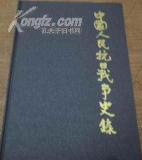 中国人民抗日战争史录