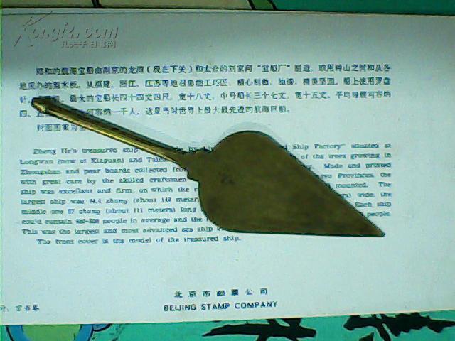 民间手工做鞋工具——铜制桃叶形颜条铲