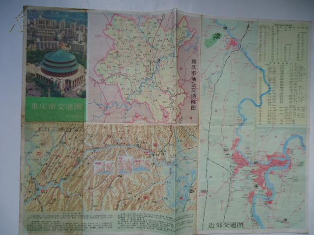 [地图]重庆市交通图( 1984年3版1印)