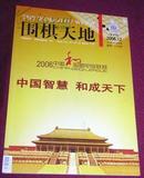 围棋天地 杂志2006.12