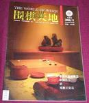 围棋天地 杂志2006.11