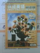 疯狂英语 阅读版 2008/7-12 缺盘