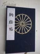 日本毛笔手写册页:纳经帖