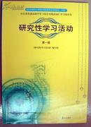 山东省普通高级中学《综合实践活动》学习指导书 研究性学习活动 第一册
