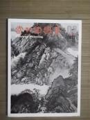 当代中国画 ..2011.03..总31期