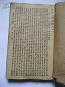 绘图东周列国志(卷二)