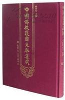 中国佛教护国文献集成(16开8册)