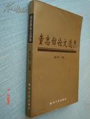 童忠钫论文选集 一版一印500册