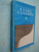 权力与特权:社会分层的理论(非馆藏,85品,8500册,88年1版1印)